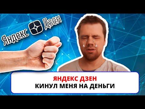 Яндекс Дзен кинул меня на деньги / Дзен хочет стать ютубом / Артем Маслов выгнал меня