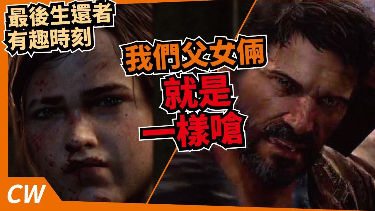 【廉價狼】最後生還者 有趣時刻#5-我們父女倆就是一樣嗆!讓你別當頑皮的狗!/The Last of Us Remastered/Funny Moments精華/呷飯配電動