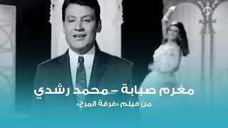 مغرم صبابة   محمد رشدي