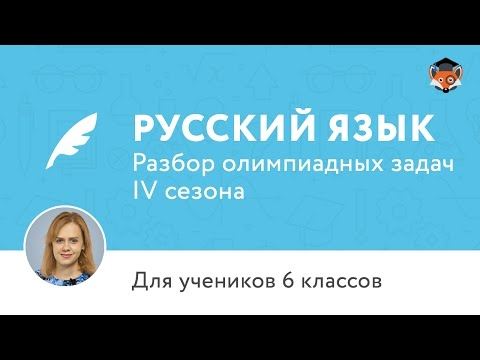 Русский язык | Подготовка к олимпиаде 2017 | Cезон IV | 6 класс