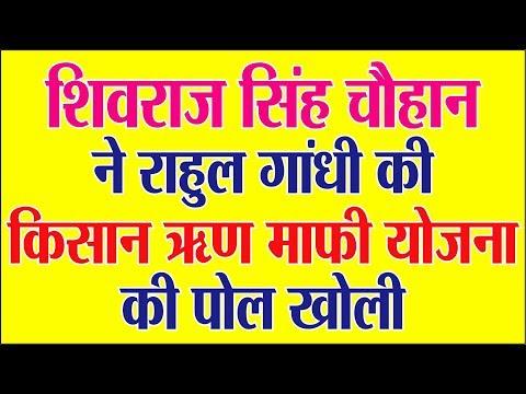 शिवराज सिंह चौहान ने राहुल गाँधी की किसान ऋण माफ़ी योजना की पोल खोली