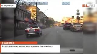Воскресная погоня за Opel Astra по улицам Екатеринбурга