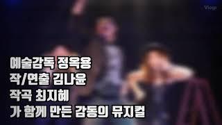 한국예술문화위원회당선작품 /학교단체관람공연인기1위 희원…