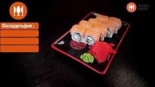 Как приготовить ролл Филадельфия. Суши Шоп / How to make Philadelphia sushi.(Сеть магазинов Суши Шоп http://www.sushishop.ru., 2013-05-07T17:59:45.000Z)