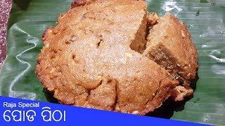 ◆ରଜ ରେ ବନାନ୍ତୁ ବିରି ଚାଉଳ ପୋଡ ପିଠା◆ | Poda Pitha Raja Special | Odia Authentic Recipe
