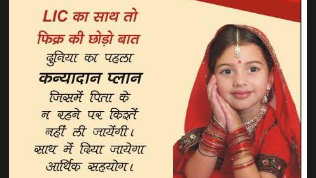 LIC Marriage Fund Plan - LIC OF INDIA (जिंदगी के साथ भी ...