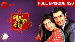 Saat Paake Bandha - Watch Full Episode 920 of 8th June 2013