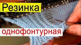 Как связать резинку на однофантурной вязальной машине Нева 2