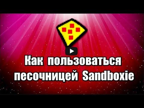 Как пользоваться песочницей Sandboxie