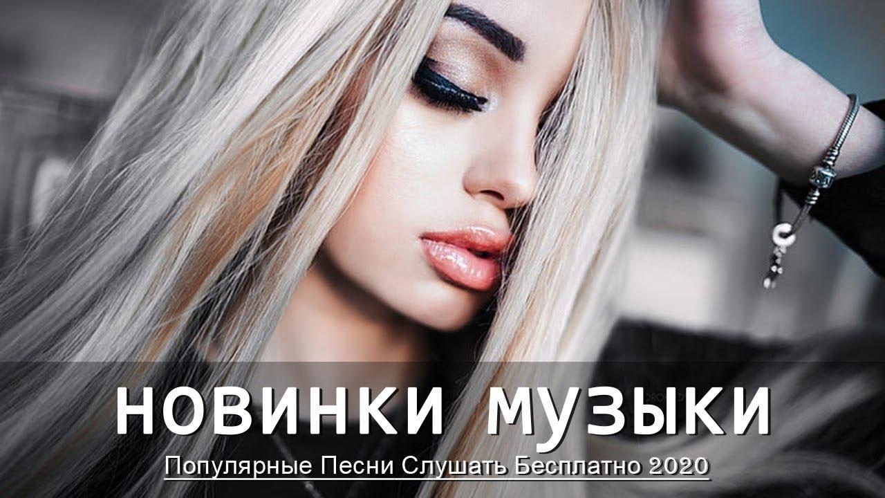 Новая Русская Музыка 2020 - АВГУСТА , Хиты 2020 , Лучшие Песни 2020 , Танцевальная Музыка 2020