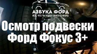 Подвеска Форд Фокус 3 рестаил, осмотр.(, 2015-10-02T13:00:02.000Z)
