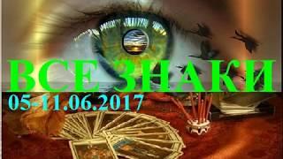 ТАРО прогноз для ВСЕХ ЗНАКОВ ЗОДИАКА 5-11 июня 2017. Часть 2 (ВЕСЫ-РЫБЫ)