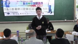 161210香港不應繼續以背靠祖國為發展方向(九龍區︰聖芳濟