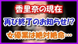【悲報】香里奈さん再び終了のお知らせ!? 女優業は絶体絶命・・・ 今...