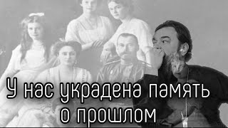 Дом Романовых. Протоиерей  Андрей Ткачёв.
