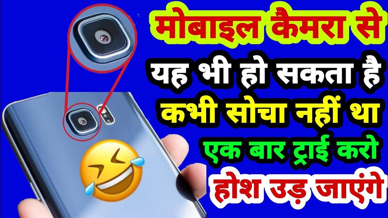 मोबाइल में कैमरा है तो जरूर देखें|| mobile camera secret trick, mobile camera se ye bhi Hota Hai