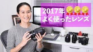 [日本語] 2017年よく使ったレンズ FUJIFILM XT2の場合 thumbnail
