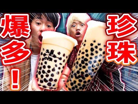【實用】50嵐跟coco可以加爆多珍珠?台灣人也不知道的隱藏菜單!?