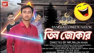Tin Jokerʕʘ̅͜ʘ̅ʔ(তিন জোকার)Bangla Eid Special Natok 2019| Bangla Comedy Short Film by Bindass Fun BD