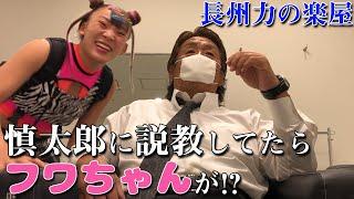 【乱入】長州力とフワちゃんが禁断の初遭遇!!【またぐなよ】