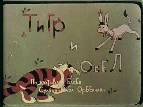Тигр и осёл (1960) м/ф Грузия - фильм