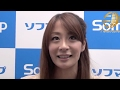 AKBの姉貴分 SDN48 全員卒業を語る メンバー 相川友希 「頭の中真っ白!」