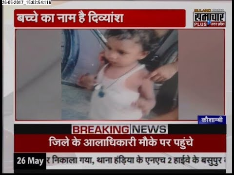3 year-old child got kidnapped,kidnappers asked ransom of Rs 20 lakhs