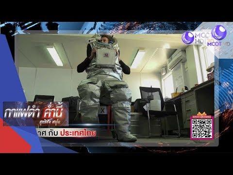 อวกาศ กับ ประเทศไทย - วันที่ 21 Jan 2019