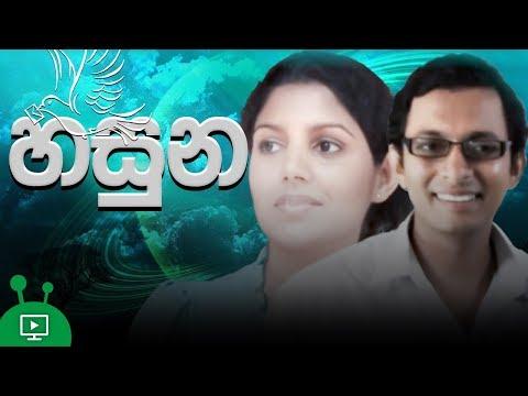 Hasuna | Poya Day Special Drama