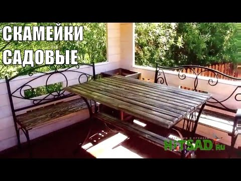 Садовая мебель: кованые скамейки и лавки для парка и сада   HitsadTV