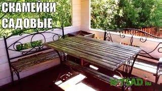 видео Плетеные скамейки для дачи и сада купите недорого