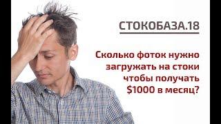 Как зарабатывать 1000 долларов в месяц без вложений