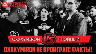 OXXXYMIRON ПРОИГРАЛ БАТТЛ?