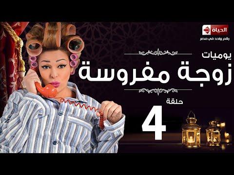 مسلسل يوميات زوجة مفروسة اوى HD - الحلقة الرابعة بطولة داليا البحيرى - Yawmiyat Zoga Mafrosa Awy
