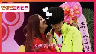 """천생연분 리턴즈 - (episode-2) A play-off couple games """"Limbo is love"""""""