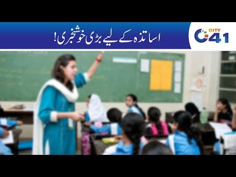 Good News For Teachers, E-Transfer Software System Starts | City 41
