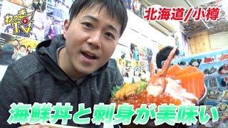 【味処たけだ】北海道/小樽で海鮮丼を食べてきた!