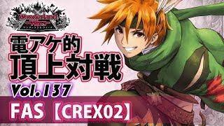 【CREX02】ピーター・ザ・キッド:FAS/『WlW』電アケ的頂上対戦Vol.137