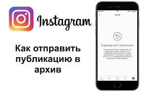 Как сохранить в архив публикацию Инстаграм. Instagram