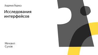 004. Исследования интерфейсов — Михаил Сухов