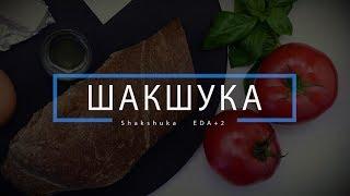 Шакшука/Shakshuka