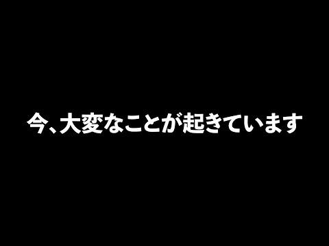 2021/01/10 【警告】1月9日の正午、世界は大きく変わりました...