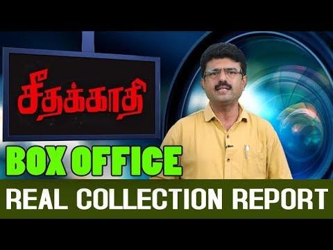 Seethakaathi | சீதக்காதி | Real Collection Report | #483 | Valai Pechu