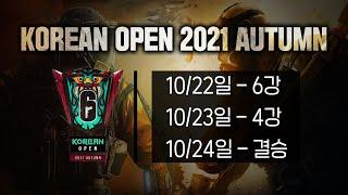 코리안오픈 2021 어텀 플레이오프 트레일러 | 레인보우 식스 시즈