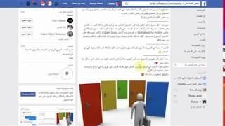 الربح الحقيقي مع جروب ملتقى افليت العرب Arab Affiliates Community  علي الفيس بوك