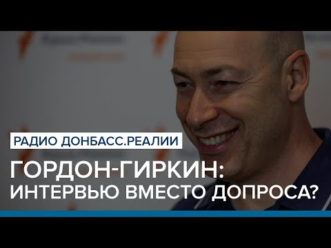 Гордон-Гиркин: интервью вместо допроса? | Радио Донбасс Реалии