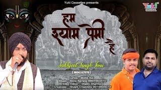हम श्याम प्रेमी हैं सौभाग्य हमारा है | Latest Shyam Bhajan by Sukhjeet Singh Toni