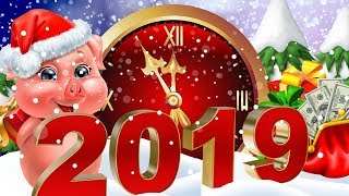 Поздравляю с Новым 2019 годом
