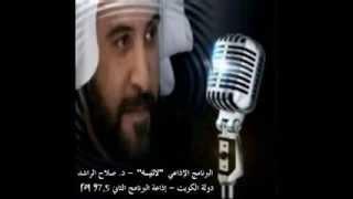 برنامج لاتيه د صلاح الراشد التعامل مع المعاناة 1