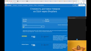 Вебинар  «Научитесь покупать Michael Kors дешевле, чем в России» от Shopfans